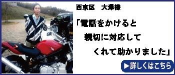 西京区  大澤様