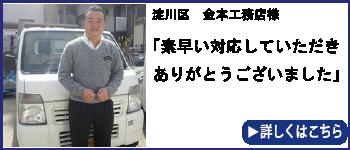 淀川区 金本工務店様