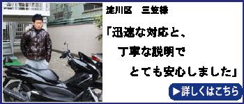淀川区  三笠様