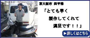 東大阪市 田平様