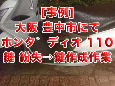 [大阪 豊中市] にてスクーター(ホンダ ディオ 110)の鍵 紛失→鍵制作の記事