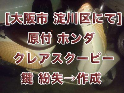 [大阪市 淀川区]にて 原付(ホンダ クレアスクーピー)の鍵 紛失→作成の記事