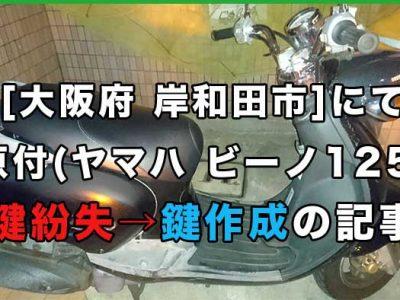 [大阪府 岸和田市にて]  スクーター(ヤマハ ビーノ125cc)の鍵 紛失→作成作業の記事