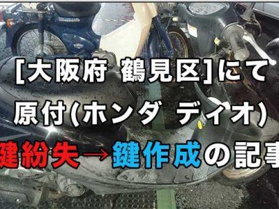 [大阪市 鶴見区にて] 原付(ホンダ ディオ)の鍵 紛失→鍵制作作業の記事
