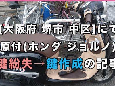 [大阪府 堺市 中区にて] 原付(ホンダ ジョルノ)の鍵 紛失→鍵制作作業の記事