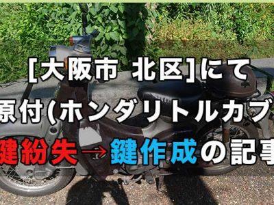 [大阪市北区にて] ホンダリトルカブの鍵 紛失→鍵制作作業の記事