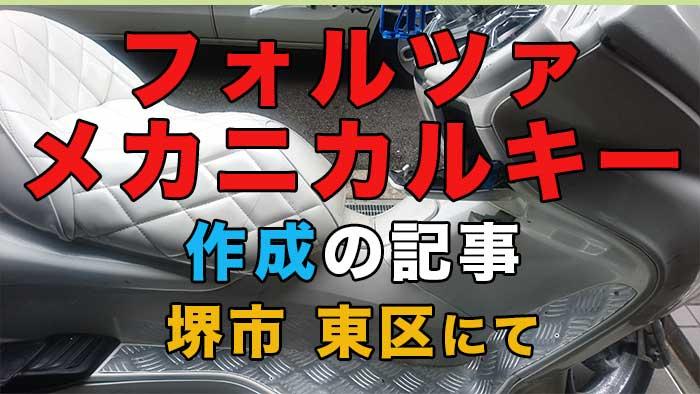 堺市 東区 バイクの鍵 作成