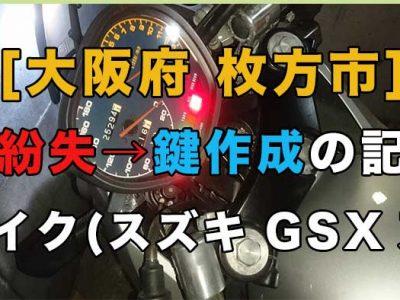 バイクの鍵 紛失→作成の記事 [大阪府 枚方市にてスズキ GSX 刀]