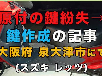 原付の鍵 紛失→鍵作成の記事 [大阪府  泉大津市  にて スズキ レッツ]