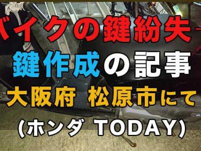 バイクの鍵 紛失→作成の記事 [大阪府 松原市にてホンダ TODAY]